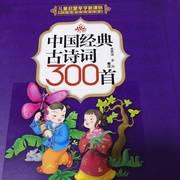 中国经典古诗词300首