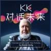 凯文•凯利:《KK对话未来》