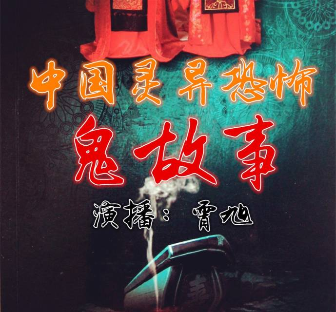 中国灵异恐怖鬼故事
