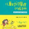儿童时间管理:训练手册100讲