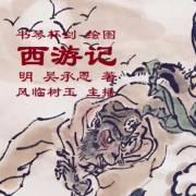 西游记(儿童版)