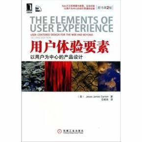 用户体验要素