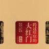 章含之回忆录-跨过厚厚的大红门