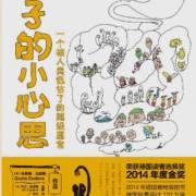 科舟求健-《科舟求健》,《世间可有长寿药》,《抗癌前线》,《肠子的小心思》