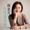 谢亚芳:幸福人生必读30本书