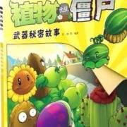 植物大战僵尸武器秘密故事系列(一)