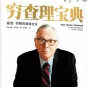 人类误判心理学(三)查理芒格