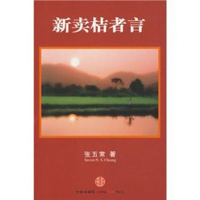 新卖桔者言(经济学散文集)