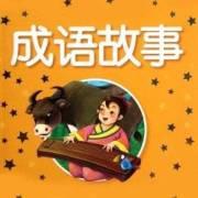 儿童成语故事(精选)