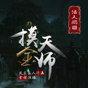 摸金天师(下部):紫襟故事