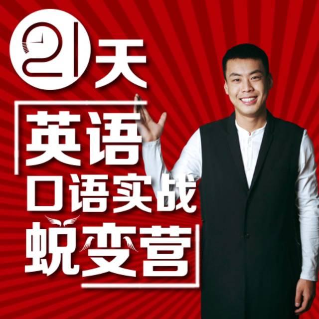 深圳企业英语培训
