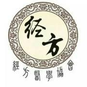 经方医学协会