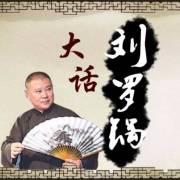 【单口相声】郭德纲《大话刘罗锅》全集(高音质)
