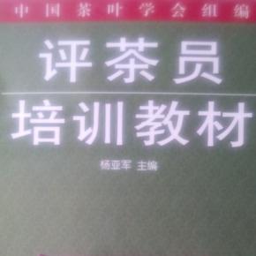评茶员培训教材 杨亚军主编(完本)