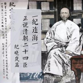 纪连海正说清朝二十四臣之纪晓岚