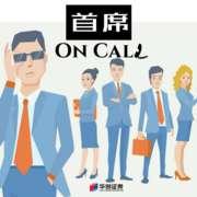 """【首席on call】华创计算机团队:华创""""小白马"""",成长大机会(研究方法论系列1)0320-喜马拉雅fm"""