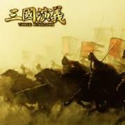 《三国演义》-原著播读者:水青