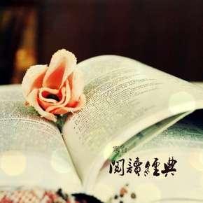 阅读经典-喜马拉雅fm