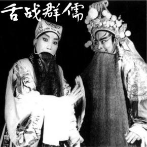 越调申凤梅【舌战群儒】经典唱段1981年录音
