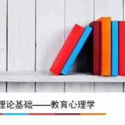 教师招聘考试—教育心理学
