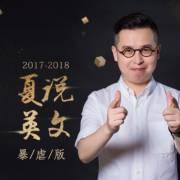 夏说英文-暴虐跟读集训营【2017-2018全年订阅版】
