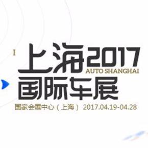 易车2017上海车展