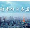 日企工作日语:仕事の日本語