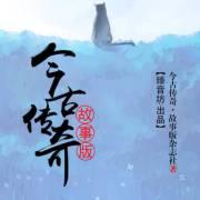 今古传奇·故事版(第五季)