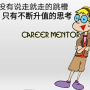 职场人必备的实用跳槽指南-百万年薪职业经理人分享