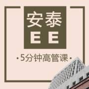 【安泰EE•5分钟高管课】第一季