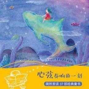 心弦奏响的一刻--漪然赏读37部经典童书-喜马拉雅fm