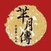 《芈月传:千古太后第一人》 主播:寐尹