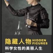天空的另一半-《中国当代厌女症》,《天空的另一半》,《隐藏人物》