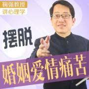 鞠强教授讲心理学:如何摆脱婚姻爱情的痛苦?