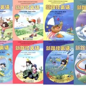 川教版四川新路径小学英语一起一二三四五六年小学生义方图片