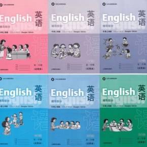 沪教版牛津上海版小学英语(试用本)练习册一二黄浦区幼儿园对口小学图片
