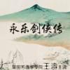 王涛评书:永乐剑侠传