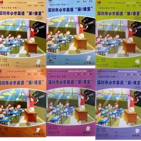 沪教版深圳市小学英语第1年级一二三四五六年二找小学日记课堂春天图片