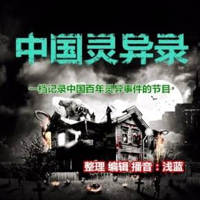 中国灵异录