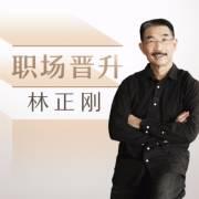 500强CEO林正刚讲职场晋升