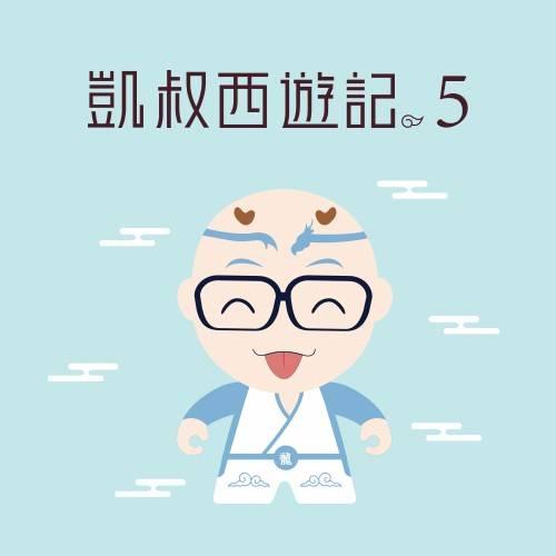 凯叔西游记【第五部全集】