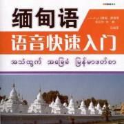 《缅甸语语音快速入门》MP3