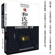和氏璧:生死追踪中国第一古董