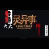 香港六大灵异事件世界灵异事件