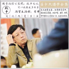 【智慧百家】易中天   系列讲座