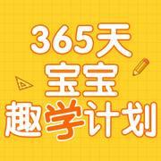 365天宝宝趣学计划