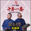 """2017青曲社""""十年一鉴""""全国巡演一之生日大Party"""