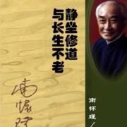 南怀瑾 静坐修道与长生不老 Dovewing阅读 怀德书院 太极书斋(全53集)
