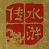 赵玉平解读水浒传