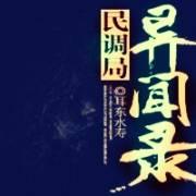 民调局异闻录 (帅K 演播)
